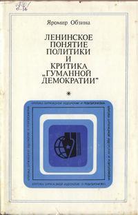 """Критика буржуазной идеологии и ревизионизма. Ленинское понятие политики и критики """"гуманной демократии"""" — обложка книги."""