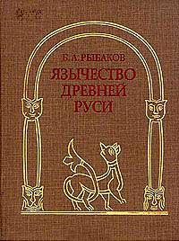 Язычество древней Руси — обложка книги.