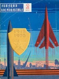 Авиация и космонавтика №2/1970 — обложка книги.