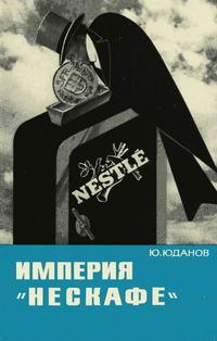 """Владыки капиталистического мира. Империя """"Нескафе"""" — обложка книги."""