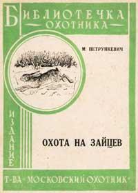 Библиотечка охотника. Охота на зайцев — обложка книги.