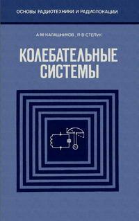 Основы радиотехники и радиоэлектроники. Колебательные системы — обложка книги.