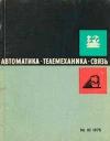 Автоматика, телемеханика и связь №10/1975 — обложка книги.