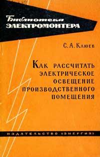 Библиотека электромонтера, выпуск 128. Выбор электродвигателей для производственных механизмов — обложка книги.