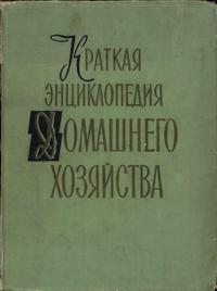 Краткая энциклопедия домашнего хозяйства. Том 1 — обложка книги.