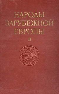 Народы мира. Народы зарубежной Европы. Том 2 — обложка книги.