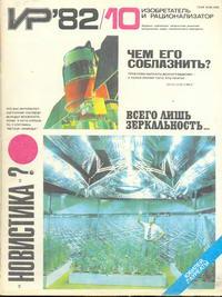 Изобретатель и рационализатор №10/1982 — обложка книги.