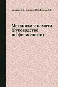 Механизмы памяти — обложка книги.