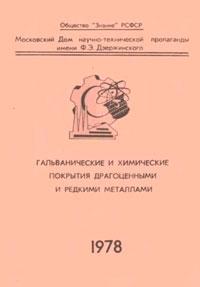 Гальванические и химические покрытия драгоценными и редкими металлами — обложка книги.