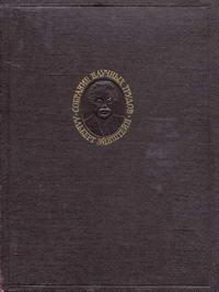 Альберт Эйнштейн. Собрание научных трудов. Том 4. Статьи, рецензии, письма. Эволюция физики — обложка книги.