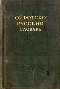 Ойротско-русский словарь — обложка книги.