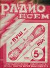 Радио всем №5/1927 — обложка книги.