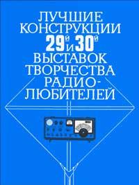 Лучшие конструкции 29-й и 30-й выставок творчества радиолюбителей — обложка книги.