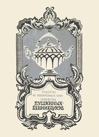 Рецепты из поваренных книг семейства Пушкиных-Ганнибаловых — обложка книги.