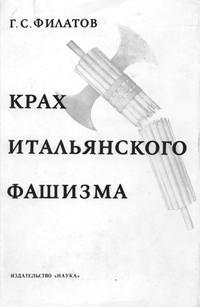 Крах итальянского фашизма — обложка книги.