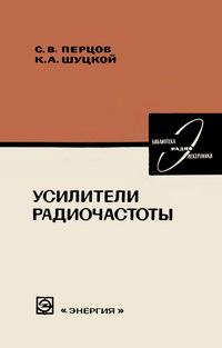 Библиотека по радиоэлектронике, вып. 21. Усилители радиочастоты — обложка книги.