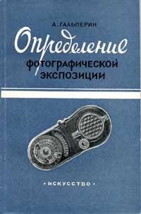 Определение фотографической экспозиции — обложка книги.