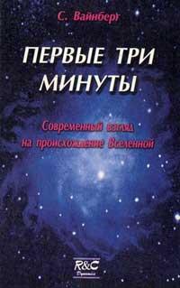 Первые три минуты. Современный взгляд на происхождение Вселенной — обложка книги.