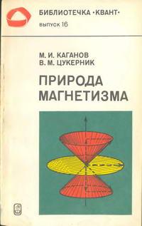 """Библиотечка """"Квант"""". Выпуск 16. Природа магнетизма — обложка книги."""