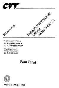 Радиолюбительские схемы на ИС типа 555 — обложка книги.