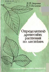 Определитель древесных растений по листьям — обложка книги.