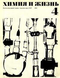 Химия и жизнь №04/1968 — обложка книги.