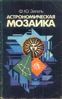 Астрономическая мозаика — обложка книги.