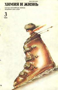 Химия и жизнь №03/1980 — обложка книги.