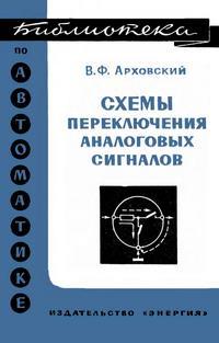 Библиотека по автоматике, вып. 419. Схемы переключения аналоговых сигналов — обложка книги.