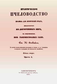 Практическое пчеловодство — обложка книги.