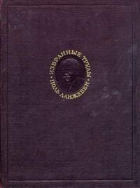 Поль Ланжевен. Избранные труды — обложка книги.