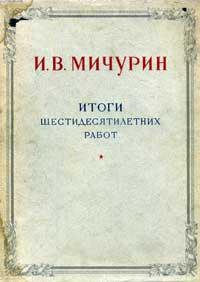 Итоги шестидесятилетних работ — обложка книги.