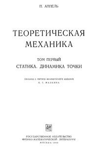Теоретическая механика. Том первый. Статика. Динамика точки — обложка книги.