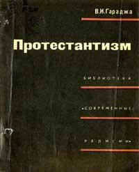 Протестантизм — обложка книги.