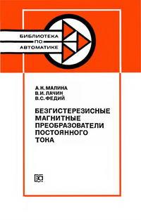 Библиотека по автоматике, вып. 649. Безгистерезисные магнитные преобразователи постоянного тока — обложка книги.