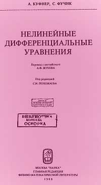 Нелинейные дифференциальные уравнения — обложка книги.