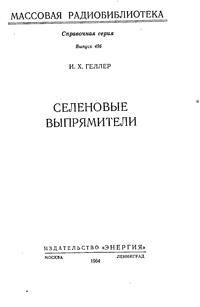 Массовая радиобиблиотека. Вып. 496. Селеновые выпрямители — обложка книги.