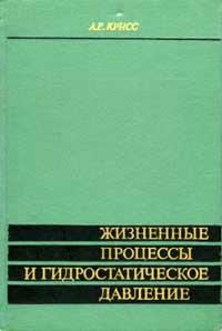 Жизненные процессы и гидростатическое давление — обложка книги.