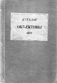 Объективы (каталог). Части 1 и 2 — обложка книги.
