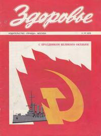Здоровье №11/1976 — обложка книги.