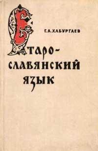 Старославянский язык — обложка книги.