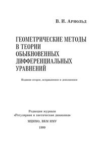 Геометрические методы в теории обыкновенных дифференциальных уравнений — обложка книги.