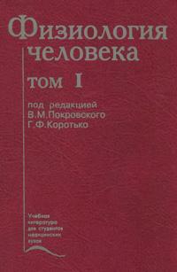 Физиология человека. Том 1 — обложка книги.