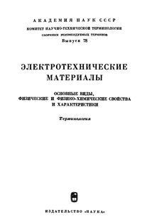 Сборники рекомендуемых терминов. Выпуск 78. Электротехнические материалы — обложка книги.