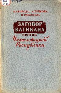 Заговор Ватикана против Чехословацкой республики — обложка книги.