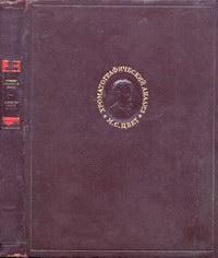 Хроматический адсорбционный анализ — обложка книги.