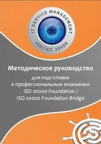 Методическое руководство для подготовки к профессиональным экзаменам ISO 20000 Foundation / ISO 20000 Foundation Bridge — обложка книги.