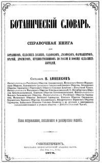 Ботанический словарь — обложка книги.