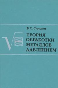 Теория обработки металлов давлением — обложка книги.