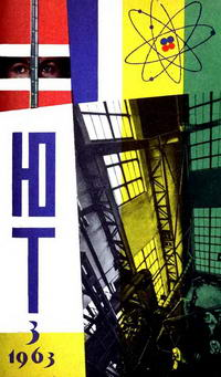 Юный техник №03/1963 — обложка книги.